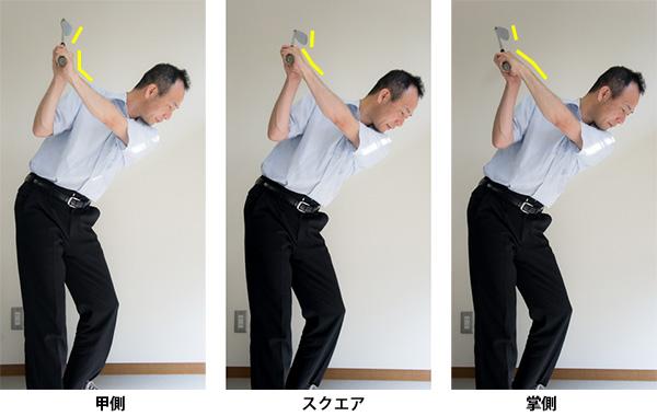 トップでの左手首の向きの比較画像