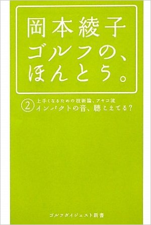 岡本綾子ゴルフの、ほんとう。〈2〉の画像