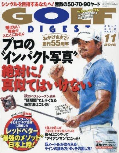 ゴルフダイジェスト 2016年 11 月号の画像