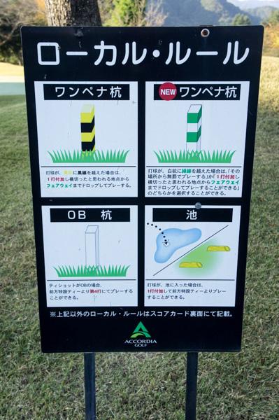 関越ハイランドゴルフクラブのローカルルールの画像