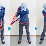 ゴルフスイングは腕の三角形のずれがローテーションの源