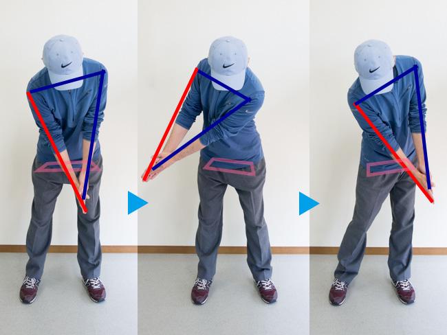 右手を下げたずれた三角形と腰の四角との差の画像