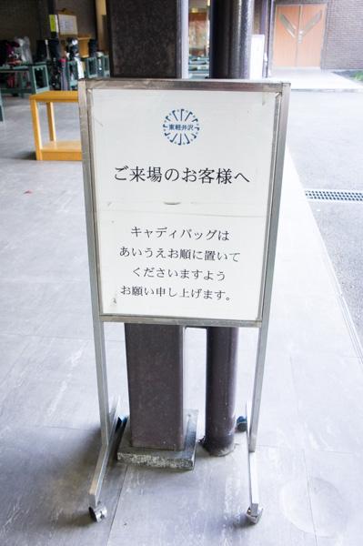 熱海倶楽部 東軽井沢ゴルフコースの看板の画像