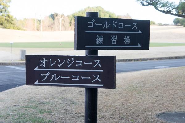 レイクウッドゴルフクラブ富岡コースの看板の画像