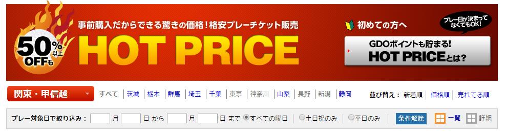 GDOHOTPRICEの検索画像