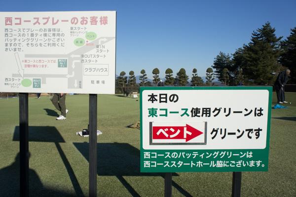 藤岡ゴルフクラブの看板の画像