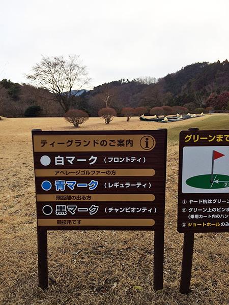 下仁田カントリークラブの看板の画像