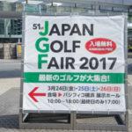 ジャパンゴルフフェア2017inパシフィコ横浜に行ってきた