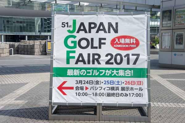ジャパンゴルフフェアの看板の画像