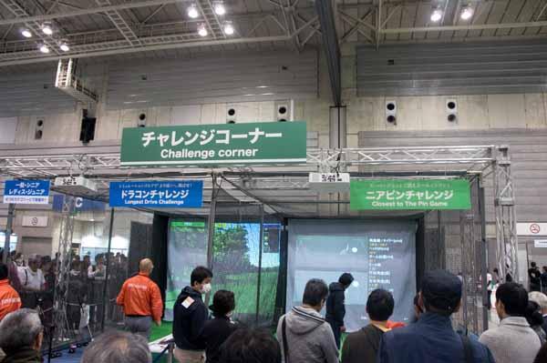 ジャパンゴルフフェアニアピン・ドラコンブースの画像