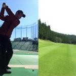 ゴルフコースの本番で良く打てて練習場で打てないときがある