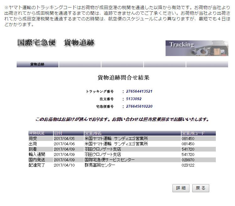 フェアウェイゴルフUSAの納期表示システムの画像