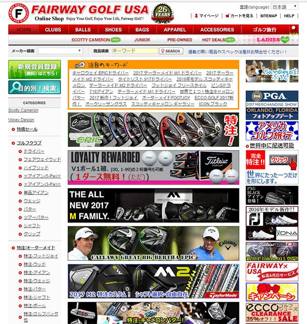 フェアウェイゴルフUSAのwebの画像
