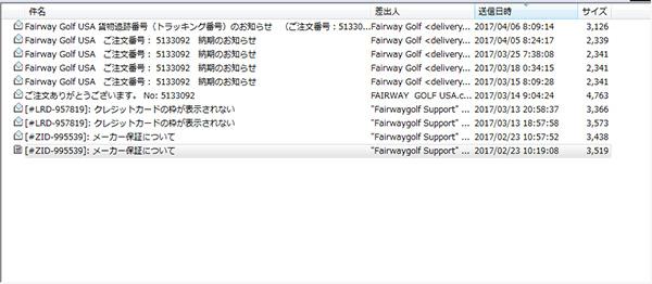 フェアウェイゴルフUSAからのメールの画像