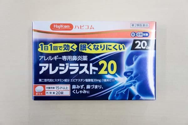 アレルギー専用鼻炎薬アレジラストの画像