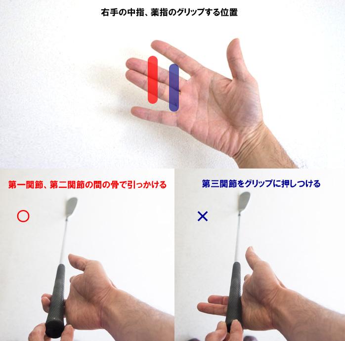 右手中指薬指のグリップする位置の画像