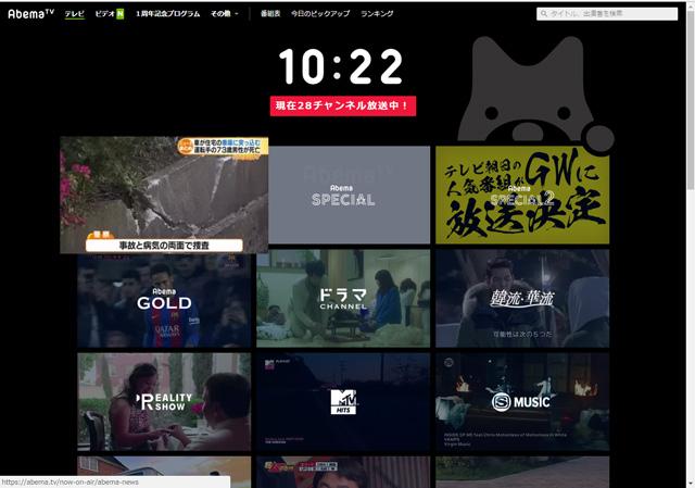 AbemaTVの画像