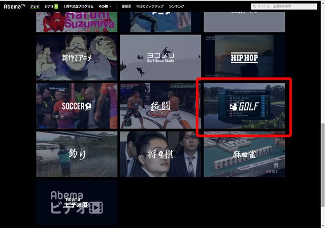 AbemaTVの画面の画像
