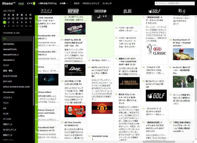 AbemaTVの番組表の画像