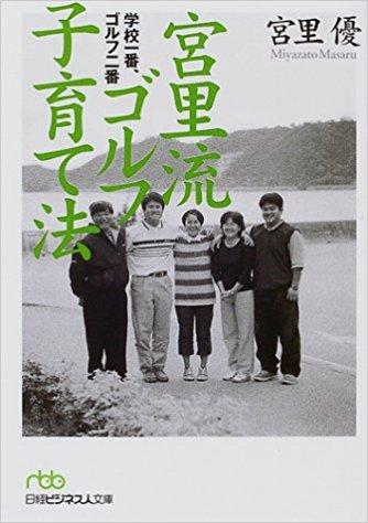 宮里優氏の著書の画像