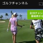 ゴルフ中継はAbemaTVで24時間無料で見られる!驚き