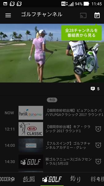 AbemaTVのスマホ画面の画像