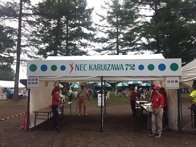 NEC軽井沢72ゴルフト-ナメント入口の画像