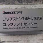 ブリジストンゴルフテストセンターでのボールフィッティング